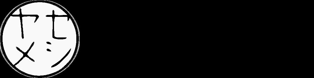 ヤセメシ - ダイエット・レシピ